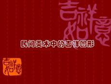 中國民間吉祥圖形