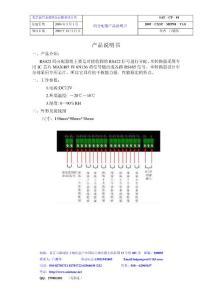 控制码分配器产品说明书