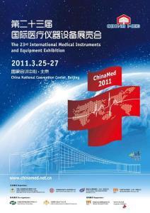 中文招展资料- 国际医疗仪器设备展览会(医疗器械-医疗展-医疗)