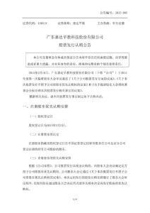 广东嘉达早教科技股份有限公司 股票发行认购公告