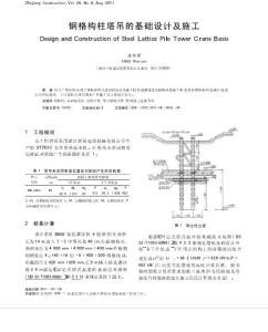 钢格构柱塔吊的基础设计及施工