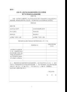2009年上海万业企业股份有..