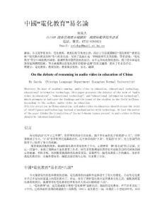 """中国""""电化教育"""".."""