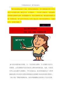 幼儿教师年度工作总结