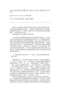 国际法与国际经济法的调整分析_国际法论文_法学论文_662