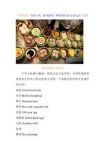 中英双语 中国小吃 清明踏青 网络热词英文表达法 组图