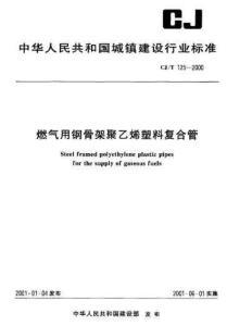 24764燃气用钢骨架聚乙烯塑料复合管标准CJ T 125-2000