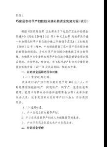 巧家县农村孕产妇住院分娩补助资金实施方案(试行)