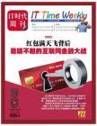 [整刊]《IT时代周刊》2015年3月15日
