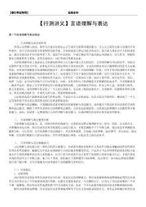 【银行招聘考试】行测分析讲义全套(含习题解答)