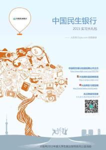 中國民生銀行2015實習大禮包