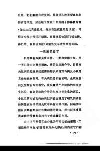英汉对照医学读物++微生物学(中)