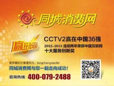 2014中国互联网大会—同城..