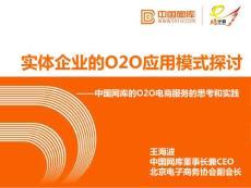 2014中国互联网大会—中国..