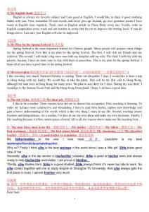 大学英语B十篇背诵范文(共2页)