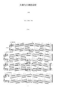 音阶琶音和弦 钢琴练习
