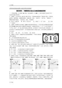 2011历史经济成长历程一轮复习过关检测:第五单元 中国特色社会主义建设道路的探索(新人教必修二)