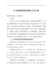 2015上级调研XX县国税局工..