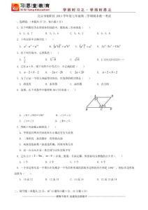 北京市朝阳区历年七年级下期末考试4