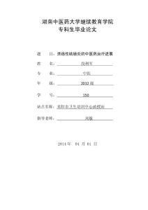 中医专科论文范本