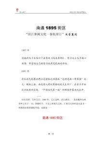 """南通1895街区""""滨江休闲文化一条街项目""""运营策划"""