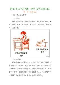 钢笔书法学习教程 钢笔书法基础知识