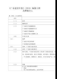 广东建设年鉴(2010)编纂大..