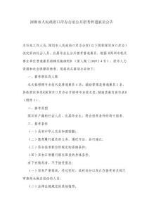 深圳市人民政府口岸办公室..