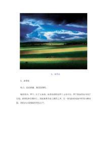 """中国十大""""勾魂""""美景(组图)"""