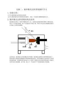 光电功能实验二pld