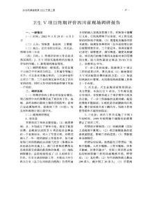 [精彩]卫生v项目终期评价四川省现场调研申报