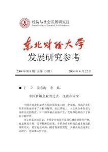 [精彩]中国乡镇企业的以前、现在和未来