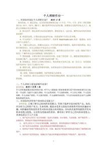 [精彩]专科小我理财功课谜底[1]