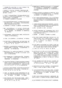 [精品]2010年5月国家助理理财计划师(三级)测验专业能力试题及..._1439032230