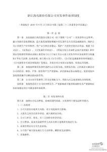 [新版]海亮股份:突发事宜处理轨制(2010年9月) 2010-09-15