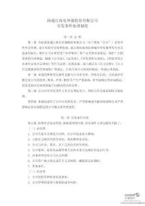 [新版]江海股份:突发事宜处理轨制(2010年10月) 2010-10-20