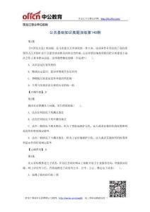 黑龙江事业单位招聘公基训..
