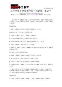 上海事业单位行测每日一练..