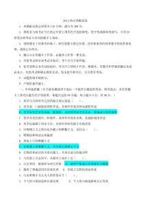2012年陕西西安事业单位公..