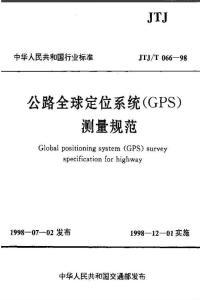 公路全球定位系统(GPS)测量规范