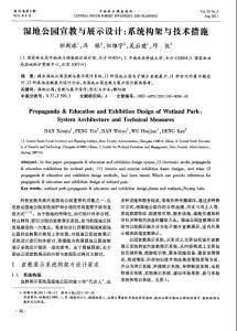湿地公园宣教与展示设计:系统构架与技术措施