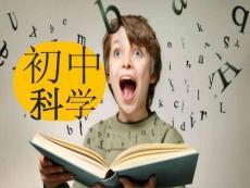 浙教版科学第一章 科学并不..