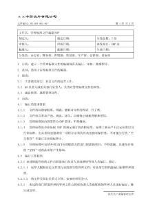 001管理标准文件编制SOP