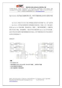 OptiCable光纤延长器典型应用:单纤多路相机应用于转台系统中