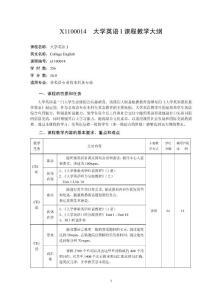X1100014 大学英语I课程教学大纲 课程名称:大学英语I 英文名称
