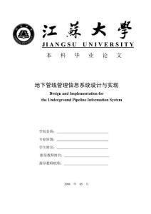 地下管线管理信息系统——江苏大学-计算机专业本科毕业论文