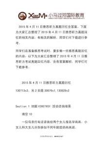 2013年1月12日托福写作真题回忆