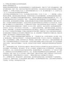 原创  中国地方政府职能的主要内容和发展趋势