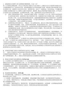 政府经济学书面作业文档