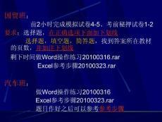 第四次课安排20100323